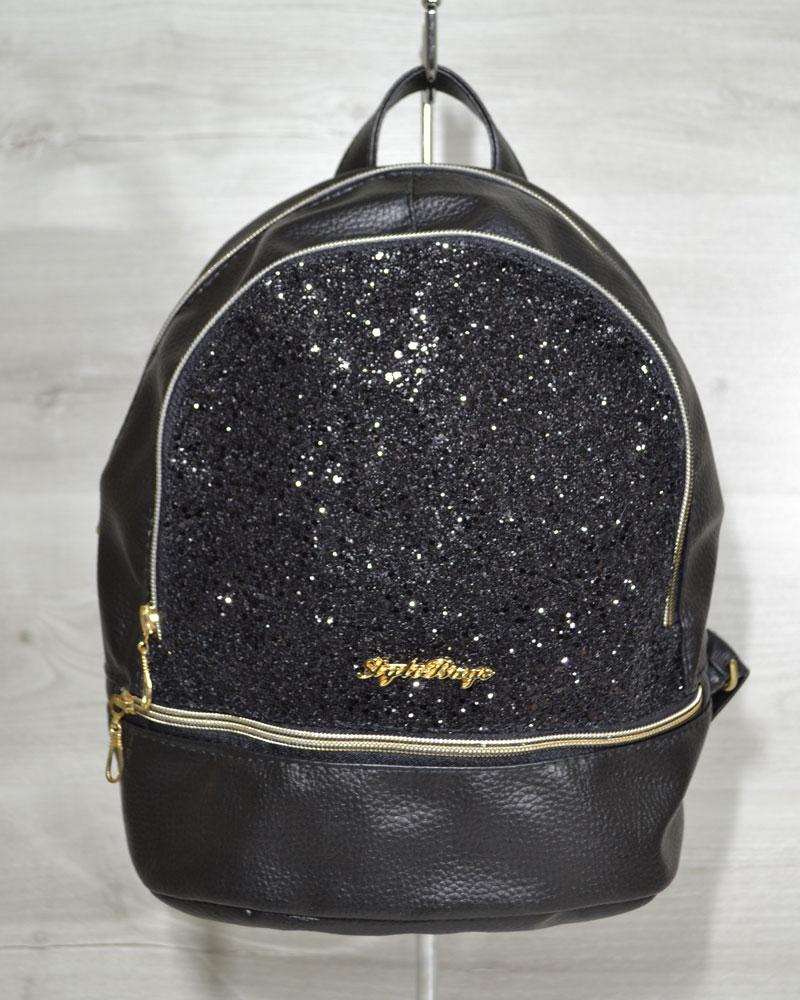 Молодежный женский рюкзак c черными блесками